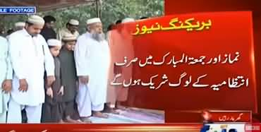 Punjab Govt Issues Advisery Regarding Prayers in Mosques