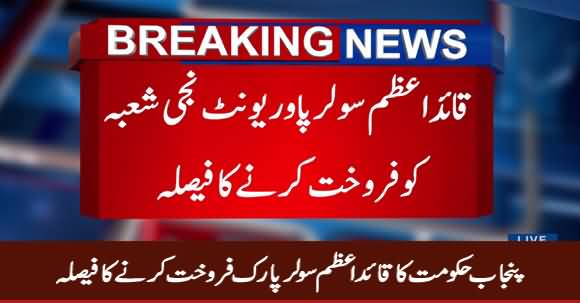 Punjab Govt Ka Quaid-e-Azam Solar Park Sale Karne Ka Faisla