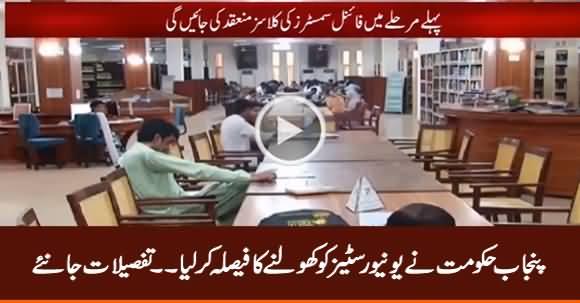 Punjab Govt Prepares Plan To Open Universities