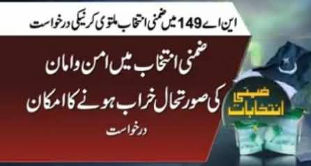 Punjab Govt Requests ECP to Postpone NA-149 Multan By-Polls For Security Reasons