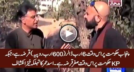 Punjab Hakumat Par 6 Billion Dollar Ka Qarza Hai Jabke KPK Par Sirf Qarza Hai - Asad Umar