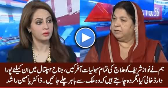 Punjab Health Minister Dr. Yasmin Rashid Comments About Nawaz Sharif's Health & Treatment