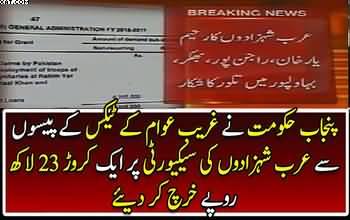 Punjab hukumat ne ghareeb awaam ke tax ke paison se Arab shehzadon ki security par 1 core 23 lakh rupay kharch ker diye