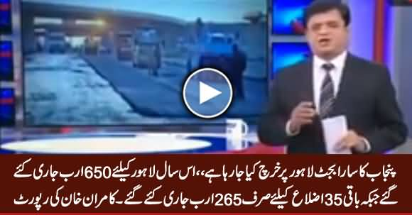 Punjab Ka Sara Budget Sirf Lahore Par Kharch Kia Ja Raha Hai - Watch Kamran Khan's Report