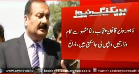 Punjab Law Minister Rana Mashood May Be Sacked Due To His Leaked Video