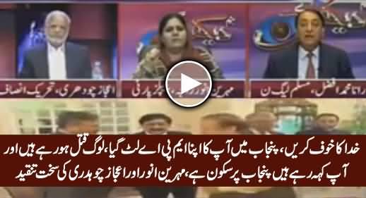 Punjab Mein Aap Ka Apna MPA Lut Gaya, Loog Qatal Ho Rahe Hain - Mehreen Anwar Bashing Rana Afzal