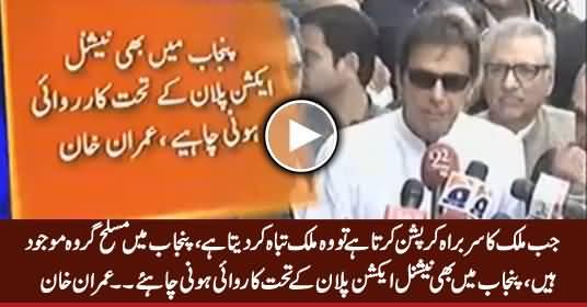 Punjab Mein Bhi National Action Plan Ke Tehat Karwai Honi Chahiye - Imran Khan