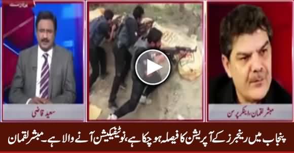 Punjab Mein Rangers Ke Operation Ka Faisla Ho Chuka Hai - Mubashir Luqman