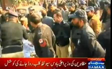 Punjab Police Baton Charge on Blind Protesters in Lahore, Really Shameful Act