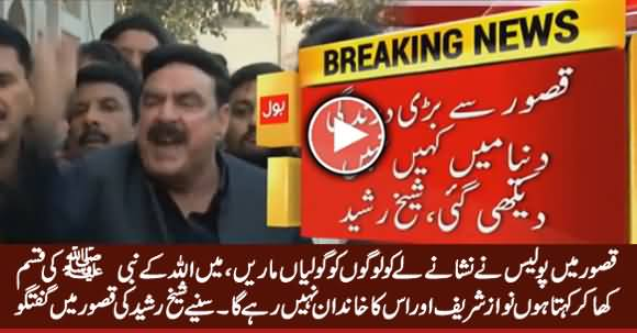Punjab Police Did Target Killing in Kasur - Sheikh Rasheed Media Talk in Kasur