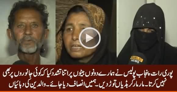 Punjab Police Ke Belagam Tashadud Ka Aik Aur Case Saamne Aa Gaya