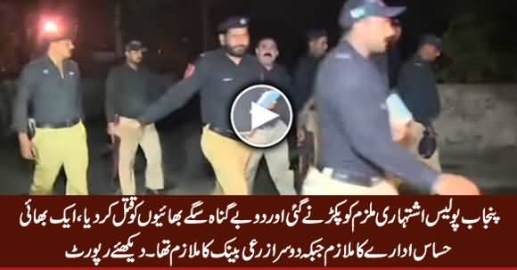 Punjab Police Killed Two Innocent Brothers, One of Them Was The Employee of Secret Agency
