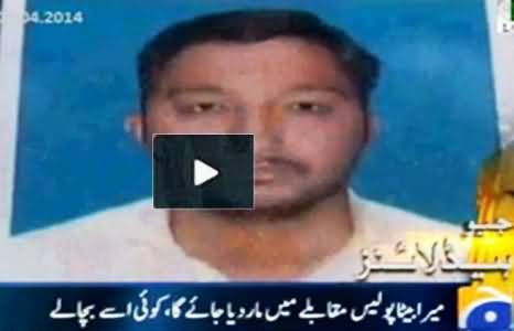 Punjab Police Killed Young Man in Fake Police Encounter in Lahore