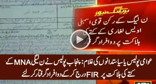 Punjab Police Lodges FIR & Arrests Two People on The Killing of PMLN