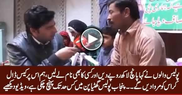 Punjab Police Ne Kaha 5 Lakh Rs. Dein Aur Kisi Ka Bhi Naam Lein Us Per Case Daal Dein Ge - See Video