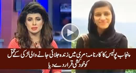 Punjab Police Ne Mari Mein Zinda Jalai Jani Wali Larki Ke Qatal Ko Khudkushi Qarar De Diya