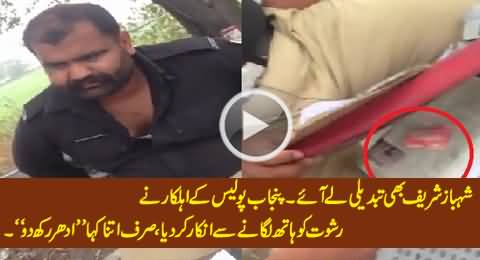 Punjab Police Personnel Refused To Touch Bribe, Just Said