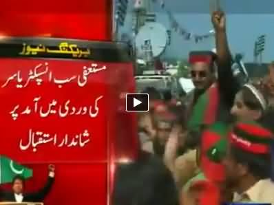 Punjab Police Sub Inspector Yasir Resigned From His Post & Joined PTI Sit-in