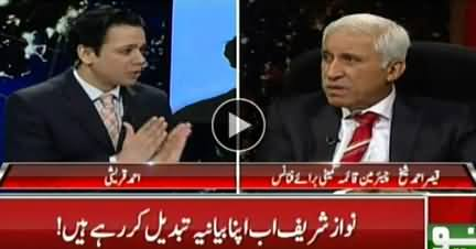 @ Q Ahmed Qureshi (Is Nawaz Sharif Changing His Stance) - 9th February 2018