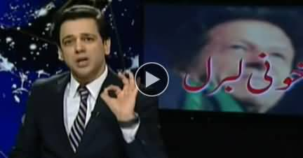 @ Q Ahmed Qureshi (Khooni Liberal) - 3rd November 2017
