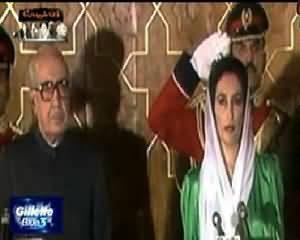 Qafila Shaheedon Ka (Special Documentry on Benazir Bhutto) - 27th December 2013