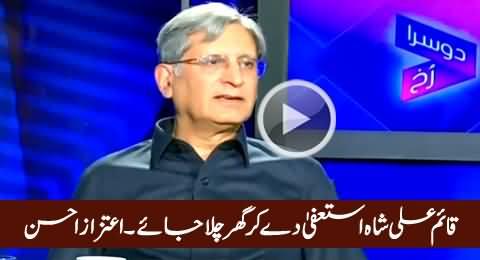 Qaim Ali Shah Is Powerless CM, He Should Resign And Go Home - Aitzaz Ahsan