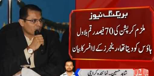 Qamar Siddqui Used To Give 70% Share of His Corruption Money to Bilawal House - Rangers