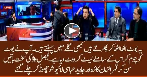 Qamar Zaman Kaira & Javed Abbasi Left Kashif Abbasi Show on Faisal Wada's Bitter Arguments