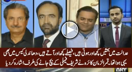 Qamar Zaman Kaira Analyzing the Reality of Panama Case Proceedings in Supreme Court