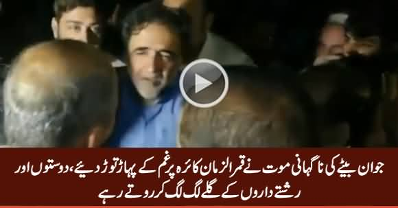 Qamar Zaman Kaira Badly Crying on The Death of His Young Son