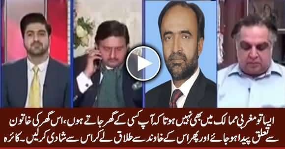 Qamar Zaman Kaira Bashing Imran Khan For Destroying A Family For His Marriage