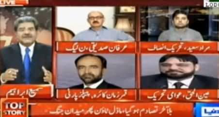 Qamar Zaman Kaira Bashing PMLN Govt For Their Actions in Model Town Using Punjab Police