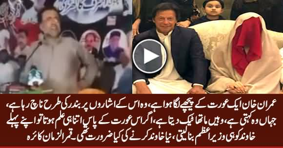 Qamar Zaman Kaira's Below The Belt Attacks On Imran Khan And His Wife