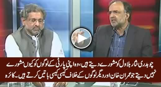 Qamar Zaman Kaira Criticizing Ch. Nisar on His Statement About Bilawal