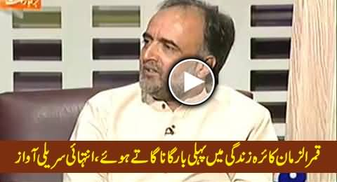 Qamar Zaman Kaira First Time Singing in His Life in Very Beautiful Voice in Live Program