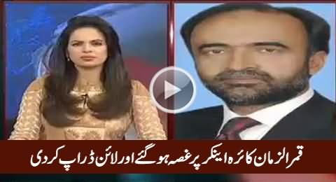 Qamar Zaman Kaira Got Angry on Female Anchor And Disconnected The Call