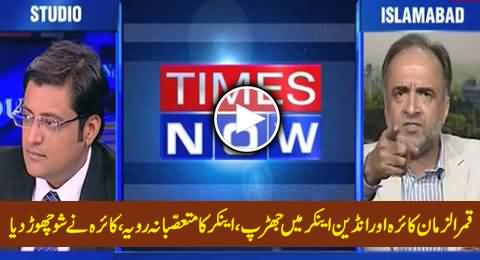 Qamar Zaman Kaira Got Angry on Indian Anchor and Left The Show on His Biased Behaviour