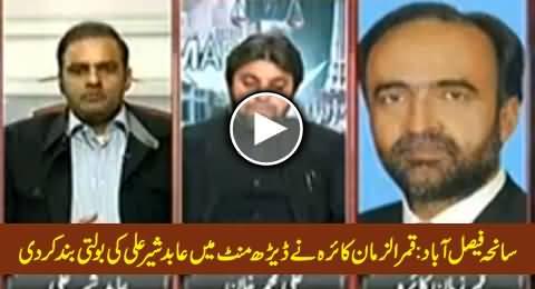 Qamar Zaman Kaira Made Abid Sher Ali Speechless on Faisalabad Incident