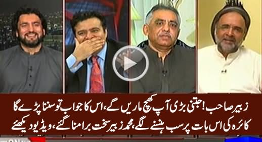 Qamar Zaman Kaira Made Everyone Laugh But Muhammad Zubair Got Angry