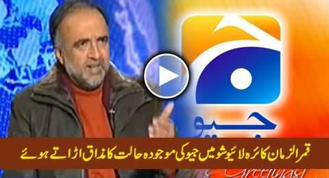 Qamar Zaman Kaira Making Fun of Geo Tv's Current Condition in Live Show