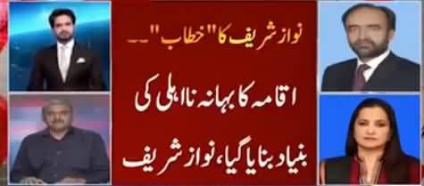 Qamar Zaman Kaira Response on Nawaz Sharif's Press Conference