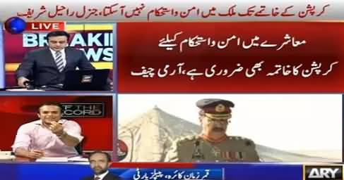Qamar Zaman Kaira's Analysis on Recent Statement of Army Chief