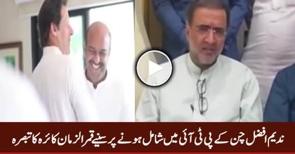 Qamar Zaman Kaira's Comments on Nadeem Afzal Chan's Joining PTI