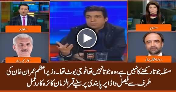 Qamar Zaman Kaira's Response on PM Imran Khan's Decision About Faisal Vawda