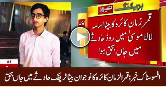 Qamar Zaman Kaira's Young Son Died in Road Accident