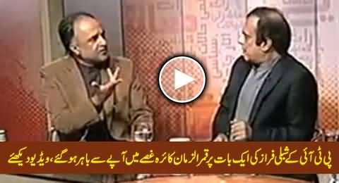 Qamar Zaman Kaira Suddenly Gets Angry on PTI Shibli Faraz For His Criticism on PPP