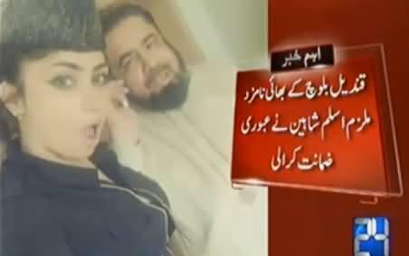 Qandeel Baloch Murder Case: Qandeel's Brother Gets Interim Bail