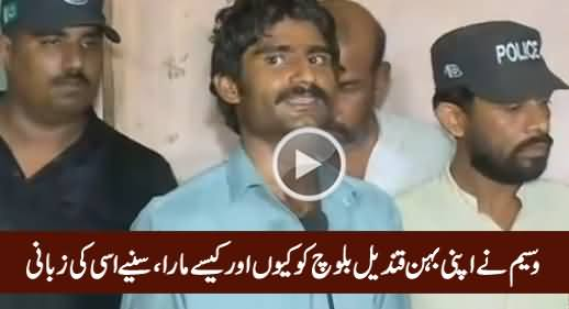 Qandeel Baloch's Brother Waseem Full Media Talk After Being Arrested