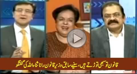 Qanoon To Sabhi Tortey Hain, Watch What Ex Law Minister Rana Sanaullah Is Saying