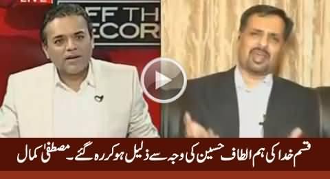 Qasam Khuda Ki Hum Altaf Hussain Ki Waja Se Zaleel Ho Kar Reh Gaye - Mustafa Kamal